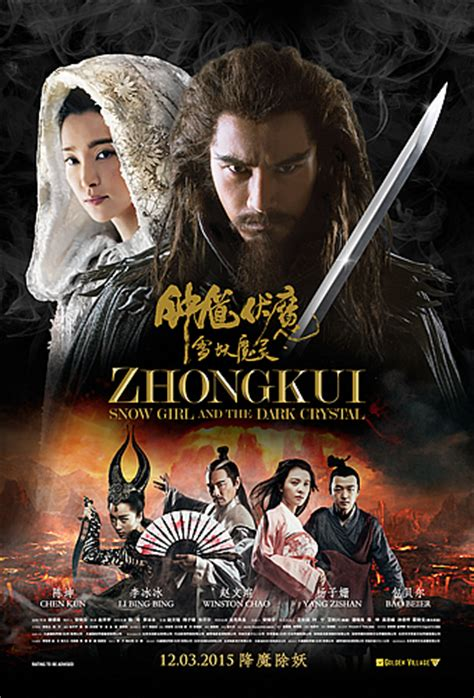 film seri zhong kui zhong kui snow girl and the dark crystal 钟馗伏魔 雪妖魔灵