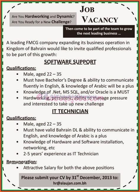 about the job vacancies category job vacancies south sudan ngo a latif al aujan group job vacancies bahrain gulf