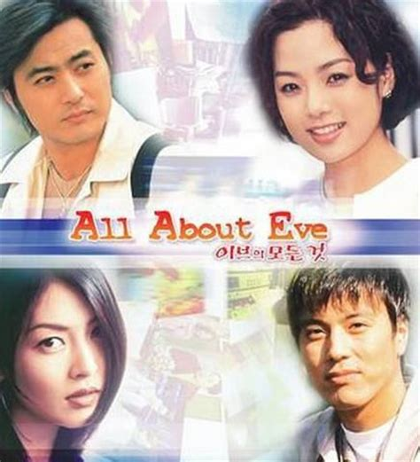 film korea all about eve todo sobre eva all about eve saturday night all about