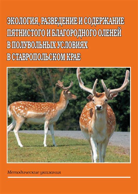 экология 8 класс учебник онлайн читать
