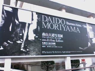 daido moriyama the world 8857200612 daido moriyama写真展 rirical world 楽天ブログ