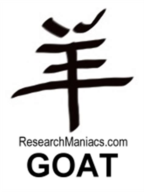 new year goat symbolism when is year of the goat year
