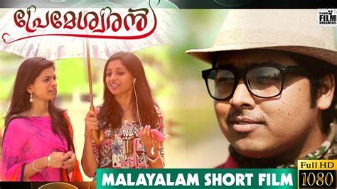 malayalam short film one day premeshwaran malayalam romantic short film 2017 febin