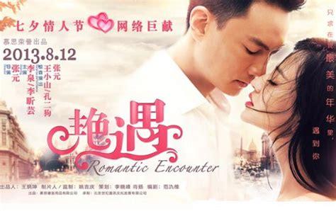 film china romantic encounter 2013 movie