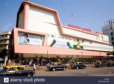 maratha mandir theatre bombay mumbai maharashtra