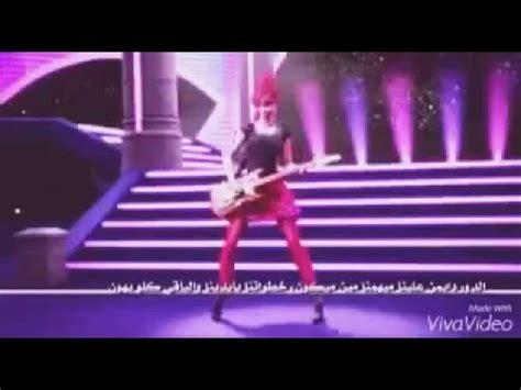 Film Barbie En Arabe 2015 | mbc3 film barbie arabe barbie in rockn royals باربي الامي