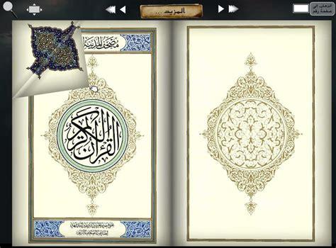 download full version quran download full version quran newhairstylesformen2014 com