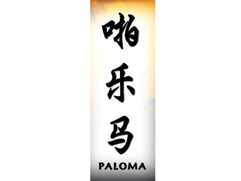 tattoo of name nishant paloma 171 chinese names 171 classic tattoo design 171 tattoo