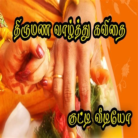 Wedding Wishes Tamil Photos by Wedding Anniversary Wishes Images In Tamil The Best
