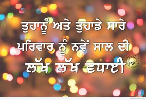 new year punjabi desicomments com
