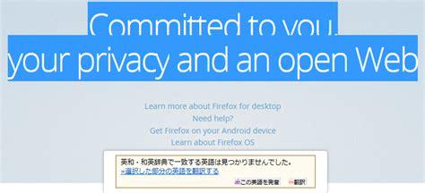 firefox mouse firefoxでマウスオーバー翻訳