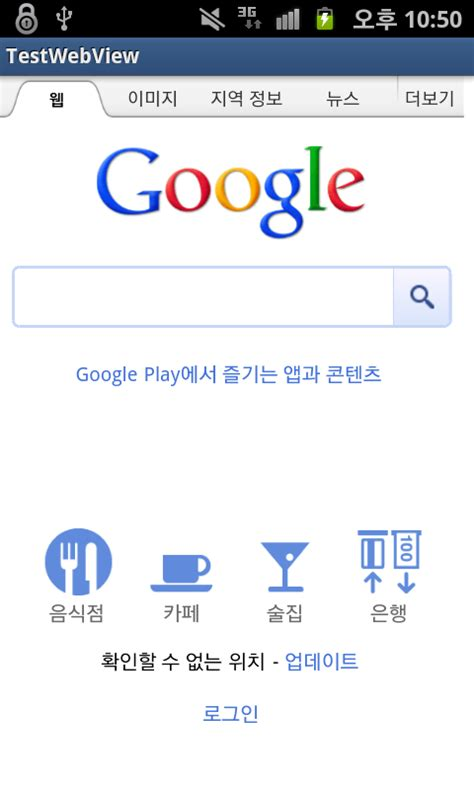 layout xml webview 안드로이드 android webview 사용 하기