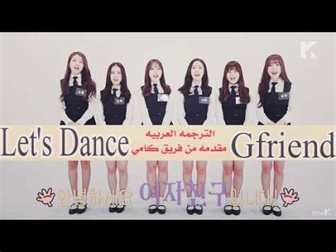tutorial dance gfriend rough let s dance gfriend rough arabic sub youtube