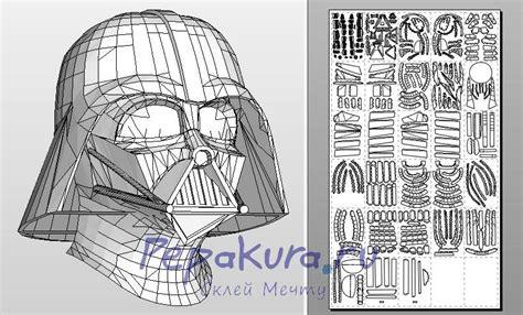 Darth Vader Mask Papercraft -