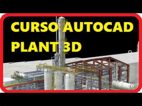 tutorial autocad plant 3d 2016 autocad plant 3d 2016 curso completo autocad plant 3d