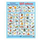 Navneet Hindi Varnmala Big Wall Chart Online In India • Kheliya Toys