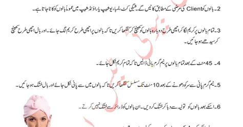 hair care tips in urdu hindi beauty tips by saira khan hair state tips farmola in urdu and hindi beauty tips in
