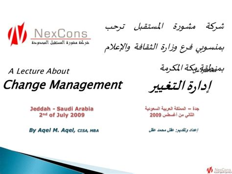 Mba Organizational Change Management by Organizational Change Management An Introduction Arabic