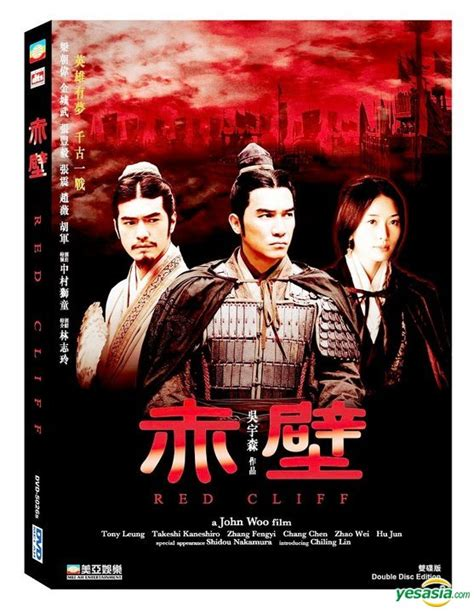 chinese film journal red cliff 赤壁 chinese film central yesasia com
