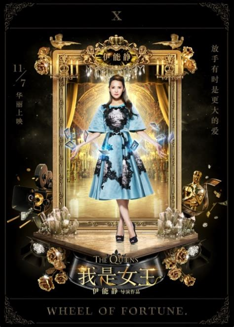 film cina the queens photos from the queens 2014 movie poster 6 chinese