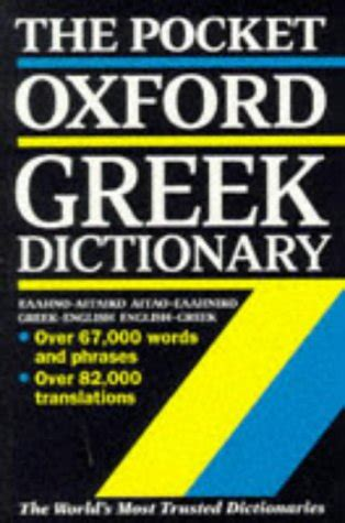 booktopia the pocket oxford classical greek dictionary by james morwood 9780198605126 buy f m classicsbooks on amazon com marketplace sellerratings com