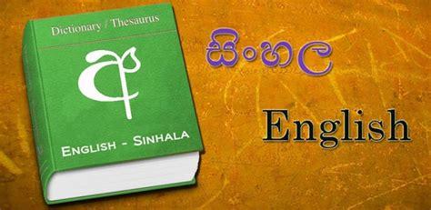 offline english sinhala dictionary