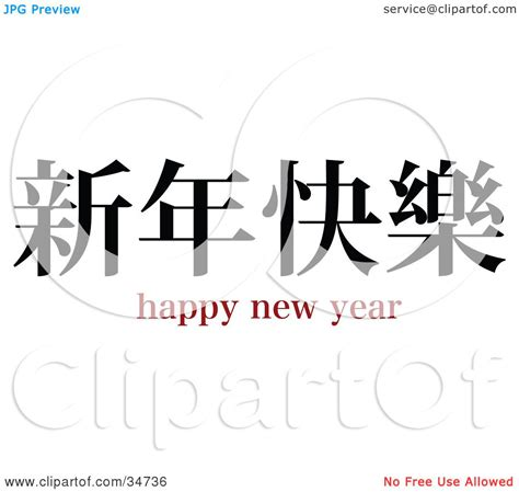 happy new year in symbols image gallery japanese new year symbols