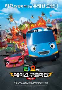 film tayo tayo tayo the little bus movie rescue my friend ace korean