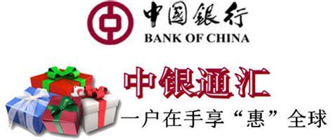 bank of china deutschland 中银通汇 一户在手 享 惠 全球 中国银行 德国