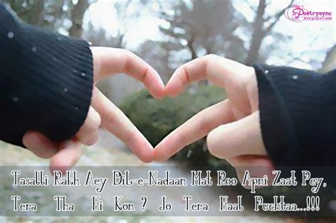 urdu shayari sms heart touching quotes in urdu quotesgram