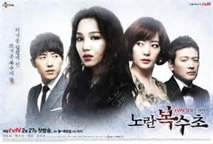 film drama korea ice adonis yellow boots korean drama 2012 노란 복수초 hancinema
