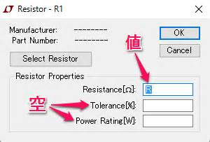 ltspice resistor power rating ltspice resistor tolerance simulation 28 images k6jca worst and temperature analysis with