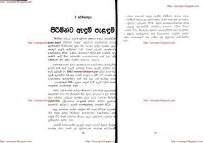 Sinhala wala katha sudu is a part of hot sinhala wal school kello