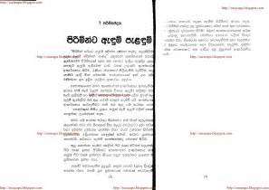 Lankawe wal katha wal kello video wesa badu srilanka lankawe sinhala