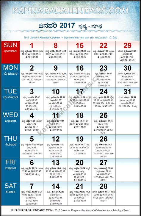 Calendar On January 2017 Kannada Calendar Durmukhi Nama Samvatsara