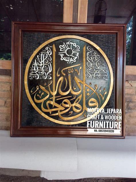 Kaligrafi Arab Jati Jepara Al Ikhlas ukiran kaligrafi ukir kayu jepara surah al ikhlas terbaru seni kaligrafi ukir jepara