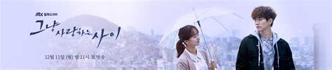 dramafire just between lovers just between lovers korean drama 2017 eng sub ccasian