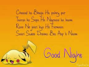 Good night funny quotes in hindi good night sms quotes with