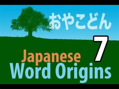 a in a sadistic world the words that got me through books learn japanese word origins 7 is japanese this sadistic