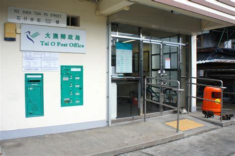 Hong Kong Post Office 圖片搜尋 post