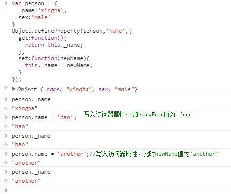 defineproperty setter javascript面向对象笔记 一 xingba coder 博客园