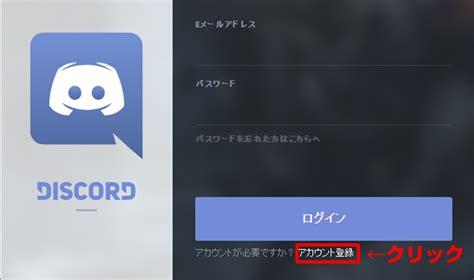 discord id ボイスチャットアプリ discord の導入方法 lol jp community