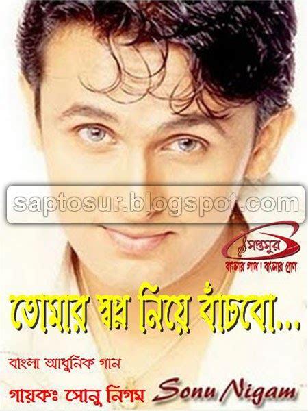 download album uc mp3 tomar swapno niye banchbo sonu nigam 2011 bengali