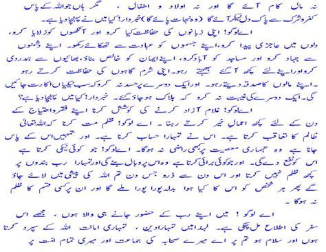 short biography hazrat muhammad pbuh let us make pakistan better