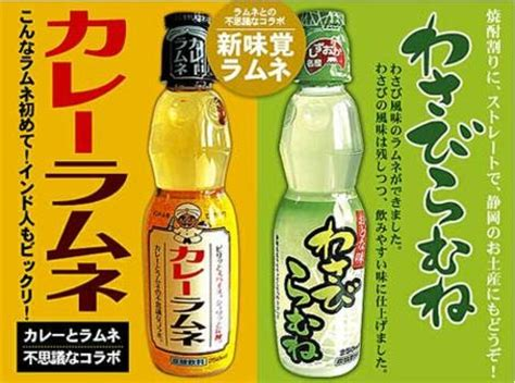 Would You Drink This Curry Soda by Currying Flavor Spicy Soda From Japan Sears Thirsty Throats