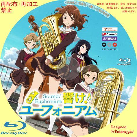 4 Dvd In Stores 73 by 響け ユーフォニアム Kosanojyouのカスタムレーベル