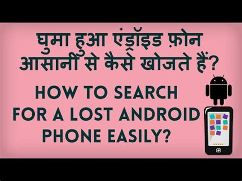 how to find your android phone how to use find your lost android phone ghuma hua android phone kaise khoje