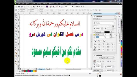 corel draw pdf vektorisieren فصل الالوان فى كوريل درو وكيفية الطباعه youtube
