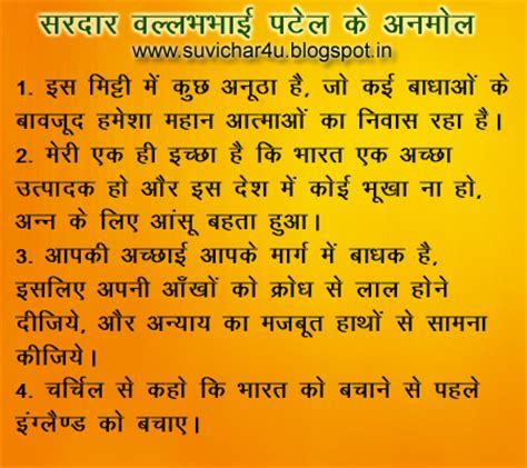 suvichar for you anmol vachan quotes in english amp hindi sardar vallabhbhai jhaverbhai patel