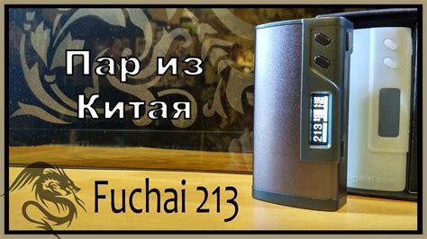 Garskin Sigilei Fuchai 213 8 боксмод fuchai 213 обзор разбор краткая инструкция